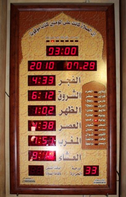 Часовете за молитви
